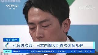 [天下财经]小泉进次郎:日本内阁大臣首次休育儿假| CCTV财经