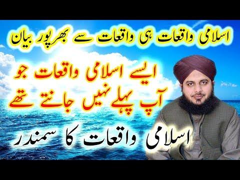 Islami Waqiat ( 5 Islahi Kaam ) New Bayan Allama Muhammad Ajmal Raza Qadri
