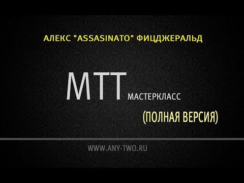 """Алекс """"Assasinato"""" Фицджеральд. Мастер-класс по МТТ (Полная версия)"""