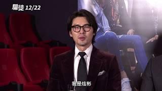 【騙徒】炫彬與主演演員們問候台灣影迷 -12/22(五) 別相信任何人!