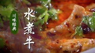 【川味經典】 水煮牛肉 美味人生 S2 EP5
