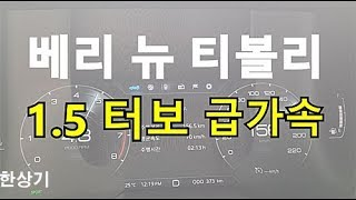 쌍용 베리 뉴 티볼리 1.5 터보 가솔린 2WD 0→150km/h 가속(2020 SsangYong Tivoli 1.5 Turbo Acceleration) - 2019.06.18