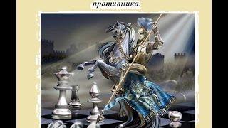 Уроки шахмат (Цели игры и фигуры в шахматах Old games)