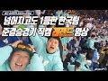 넘어지고도 1등한 한국팀!!_현장 응원 직캠영상!!_평창올림픽 쇼트트랙 여자3000m 릴레이 준결승