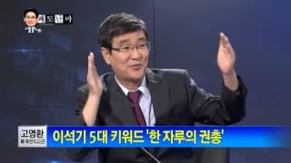 박종진의 쾌도난마 - 고영환,