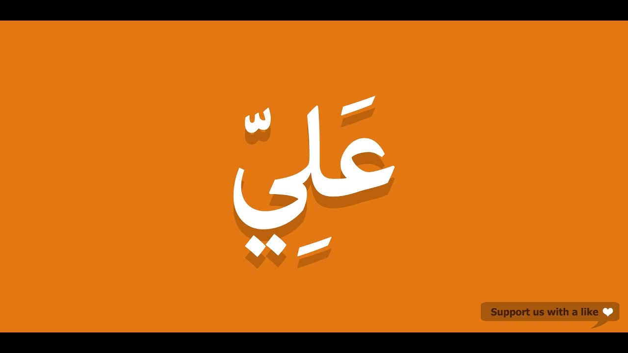 how to say watch out in arabic