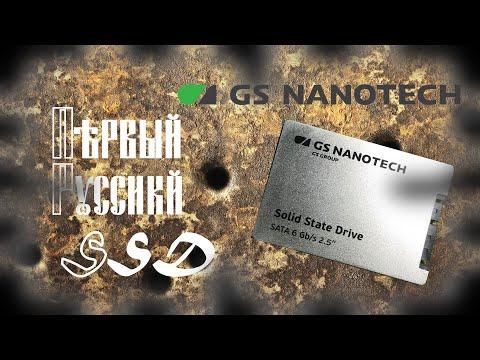 Первый русский SSD от GS Nanotech - Обзор и тестирование