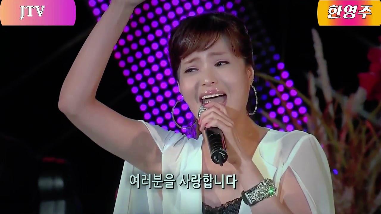 정정정 한영주 댄스파라다이스 백제가요축제 JTV [이종호트로트TV]