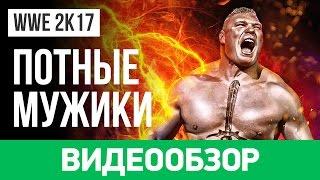 Обзор игры WWE 2K17
