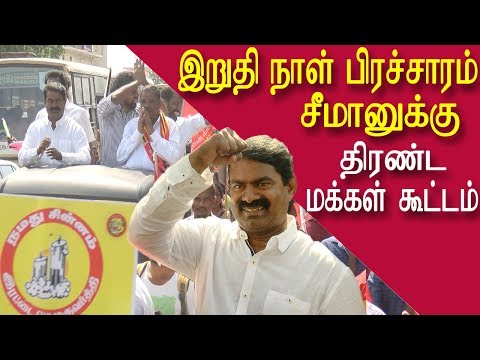 seeman speech door to door last day campaign at rk nagar seeman latest speech, tamil live news, tamil, tamil news today, latest tamil news today, redpix    tamil news today The intense electioneering carried out by various political parties and Independent candidates in Dr. Radhakrishnan Nagar constituency is set to end this evening. The bypoll has been scheduled for December 21. naam  tamilar seeman marched every streets rk nagar with his candidate and gathered votes , there was a good response from the public , seeman also spoke to the people      For More tamil news, tamil news today, latest tamil news, kollywood news, kollywood tamil news Please Subscribe to red pix 24x7 https://goo.gl/bzRyDm red pix 24x7 is online tv news channel and a free online tv #rknagar