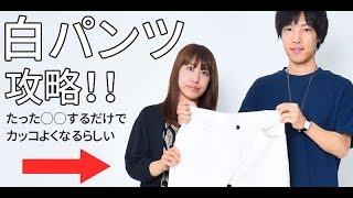 今回は白パンツについての動画です\(^o^)/ 「白パンツ」はコーディネ...