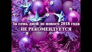 За семь дней до нового 2018 года НЕ РЕКОМЕНДУЕТСЯ