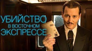 Убийство в Восточном экспрессе - Русский трейлер (2017)