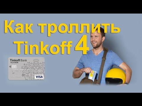 Кредитная карта тинькофф платинум - правда, отзывы и