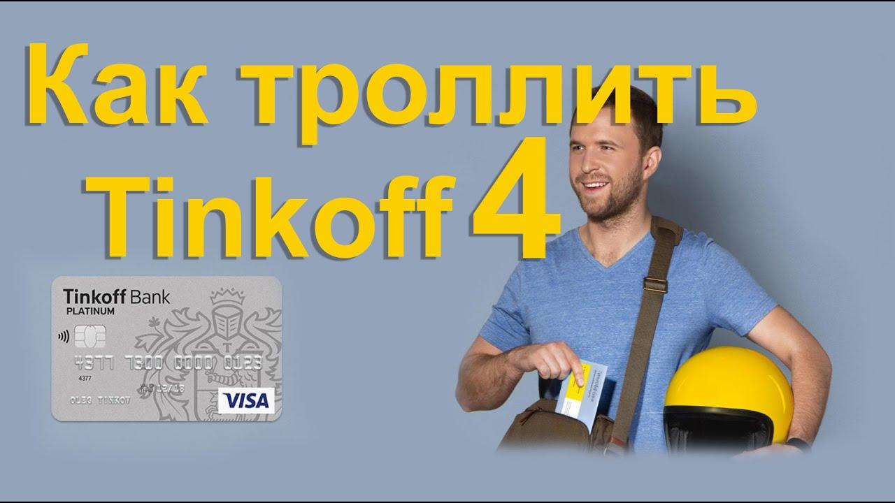 Тинькофф банк / светская беседа с коллектором