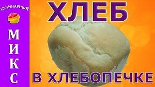 Белый хлеб в хлебопечке - простой и быстрый рецепт!