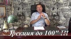 Эрекция до ста/ Упражнения для мужчин / Новый курс / Восстановления потенции / Олег Фролов.
