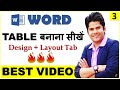 MS Word Insert Menu In Hindi | How to Insert Table | Complete Design & Layout Tab of table in detail