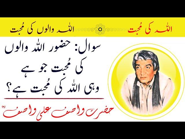 WASIF ALI WASIF r.a | Allah ki Muhabbat, Allah Walon Ki Muhabbat || اللہ کی محبت، اللہ والوں کی محبت