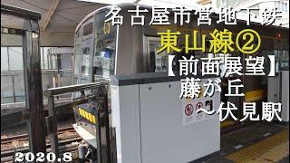 名古屋市営地下鉄東山線②【前面展望】藤が丘~伏見駅