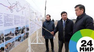 Президент Кыргызстана пообещал серьезные перемены - МИР 24