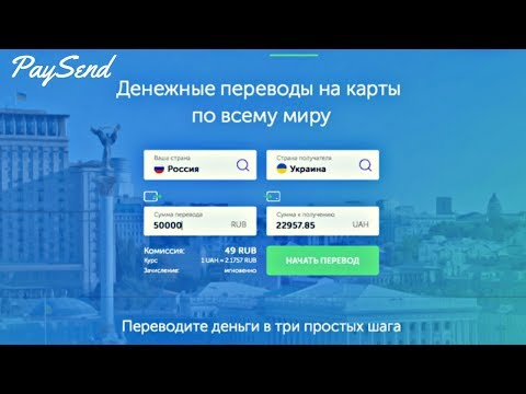 Перевод денег из России в Украину, Узбекистан, Таджикистан, Киргизия, итд.
