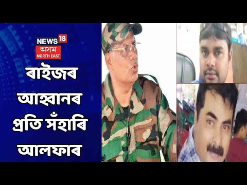 Assam News Updates || এই মুহূৰ্তত : ৰাইজৰ আহ্বানৰ প্ৰতি সঁহা