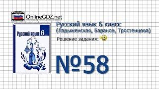 Задание № 58 - Русский язык 6 класс (Ладыженская, Баранов, Тростенцова)