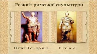 Скульптура в Давньому Римі (укр.)