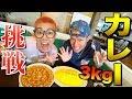 【大食い】熱々なカレー3kg食べきれるまで帰れません!!!