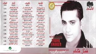 Fadl Shaker ... La Telomuni | فضل شاكر ... لا تلوموني