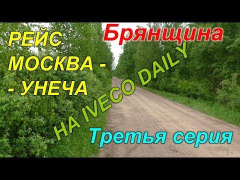 #89 МИНИ ДАЛЬНОБОЙ МОСКВА - УНЕЧА. БРЯНСКАЯ ОБЛАСТЬ.