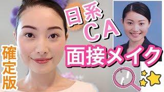 【日系caの就活メイク】を元客室乗務員が再現/大事なポイントは?/ Flight Attendant Interview Makeup