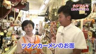 西日本放送『シアワセ気分』カジアルキのコーナーでマツシタ小売部が紹...