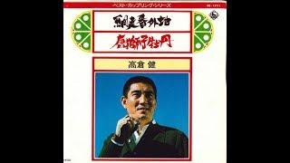 説明・「唐獅子牡丹」作詞・作曲:水城一狼 唄:高倉健 cover/津一郎 言...