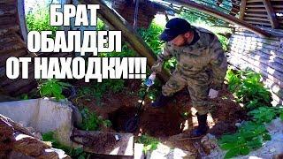ВО БРАТ КОПНУЛ! НЕОЖИДАННАЯ НАХОДКА ПОД ПОЛОМ ДОМА / Russian Digger
