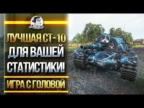ЛУЧШИЙ СТ-10 ДЛЯ ВАШЕЙ СТАТИСТИКИ! M48 Patton - «Игра с головой»