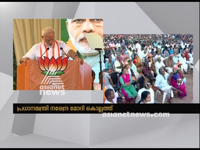 Modi on Sabarimala issue |PM Narendra Modi  address BJP workers in  Kollam