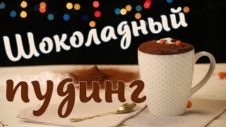 Шоколадный пудинг | Рецепт дня