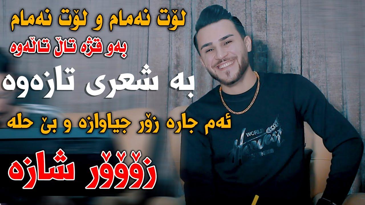 Ozhin Nawzad (Lot Namam W Lot Namam) Danishtni Garmyan Ali Garmyani - Track 3 - ARO