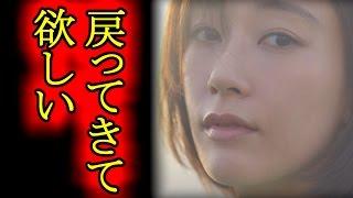 水川あさみが結婚を反対された独立に対し、事務所が「戻って欲しい...」...