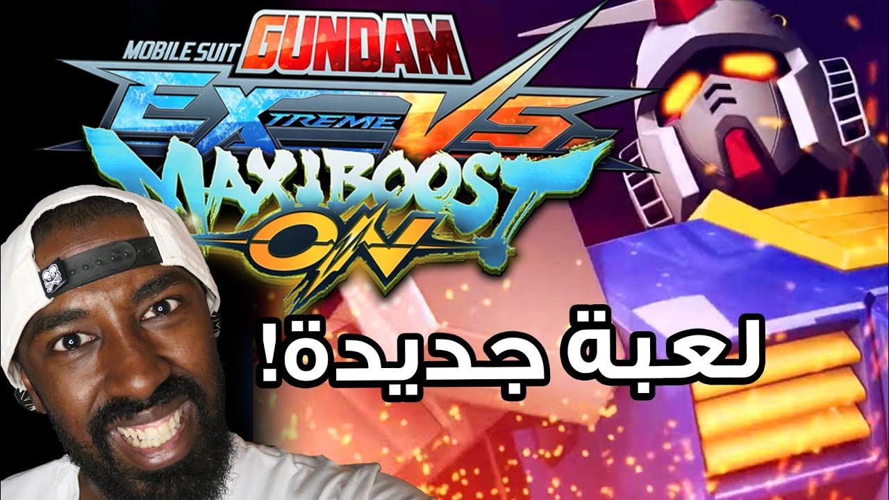تجربة لعبة كاندام الجديدة!!! - Gundam Extreme VS MAXIBOOST ON