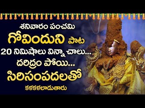 Govindha Namaalu - Lord Balaji Bhakti Songs 2021- Popular Telugu Bhakti Songs #VenkateshwaraSwamy