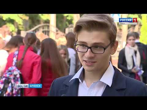 ЕГЭ по русскому языку в Брянске