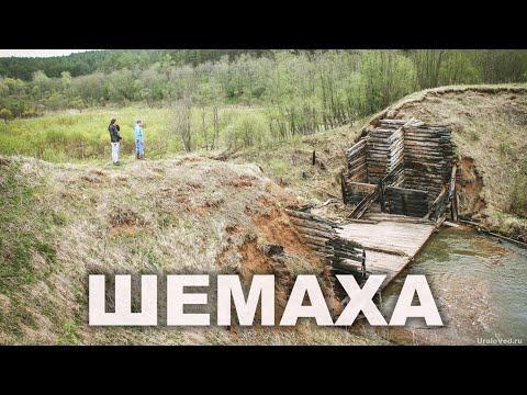 Шемаха. Старинная заводская плотина | Ураловед