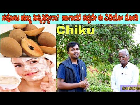 Health Benefits of Chiku Sapota | ಸಪೋಟ ಹಣ್ಣನು ತಿನ್ನುತ್ತಿದ್ದರೆ ಮೊದಲು ಈ ವಿಡಿಯೋ ನೋಡಿ |ಆಯುರ್ವೇದ ಮನೆಮದ್ದು