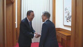 문 대통령 내일 반기문 접견…미세먼지 문제 논의 / 연합뉴스TV (YonhapnewsTV)