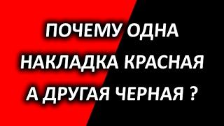 Почему одна накладка красная, другая черная? Экскурс в историю правил настольного тенниса