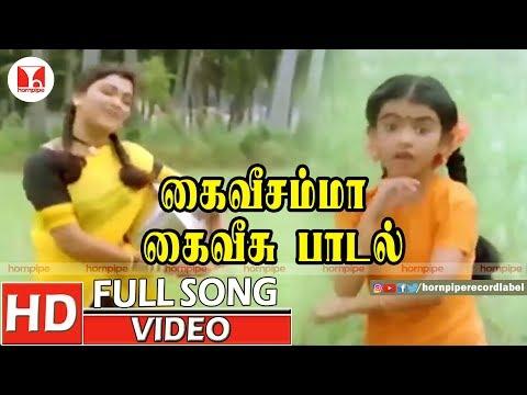 Enkitta Mothathe | Kai Veesamma Kai Veesu | ilayaraja tamil hits | Chitra | Hornpipe