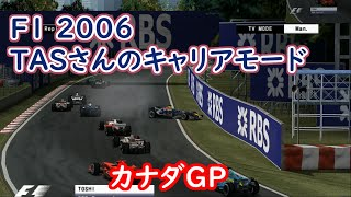 【TAS】Formula One 2006 キャリアモード Part09 カナダGP
